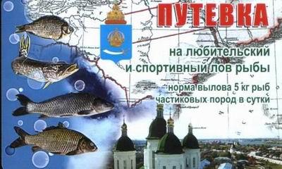 как получить лицензию на рыболовную сеть